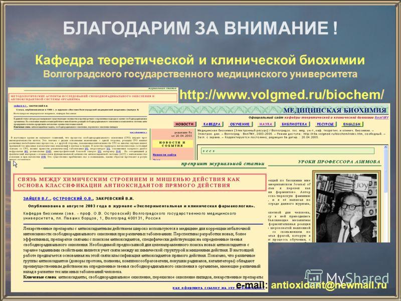 БЛАГОДАРИМ ЗА ВНИМАНИЕ ! Кафедра теоретической и клинической биохимии Волгоградского государственного медицинского университета http://www.volgmed.ru/biochem/ e-mail: antioxidant@newmail.ru