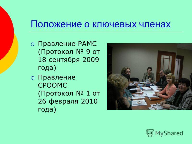 Положение о ключевых членах Правление РАМС (Протокол 9 от 18 сентября 2009 года) Правление СРООМС (Протокол 1 от 26 февраля 2010 года)