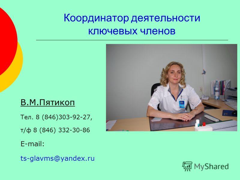 Координатор деятельности ключевых членов В.М.Пятикоп Тел. 8 (846)303-92-27, т/ф 8 (846) 332-30-86 E-mail: ts-glavms@yandex.ru