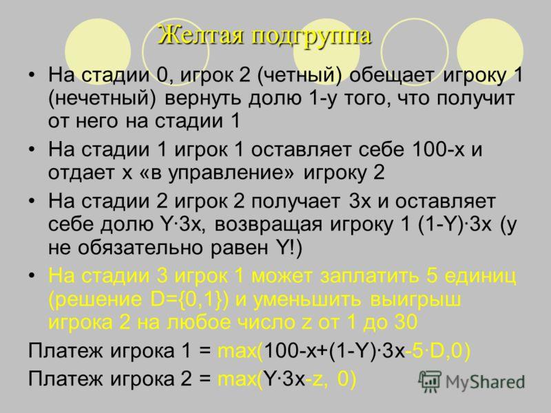 На стадии 0, игрок 2 (четный) обещает игроку 1 (нечетный) вернуть долю 1-y того, что получит от него на стадии 1 На стадии 1 игрок 1 оставляет себе 100-x и отдает x «в управление» игроку 2 На стадии 2 игрок 2 получает 3x и оставляет себе долю Y3x, во