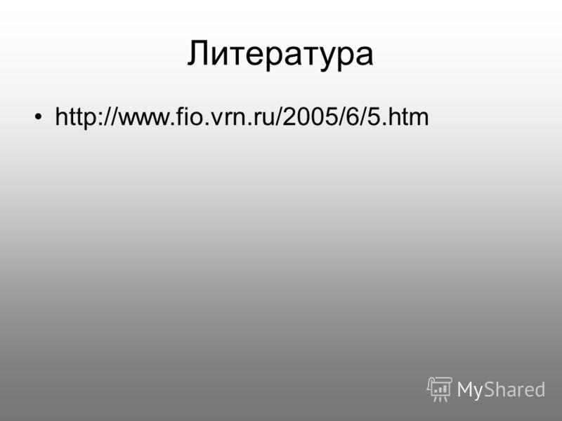 Литература http://www.fio.vrn.ru/2005/6/5.htm