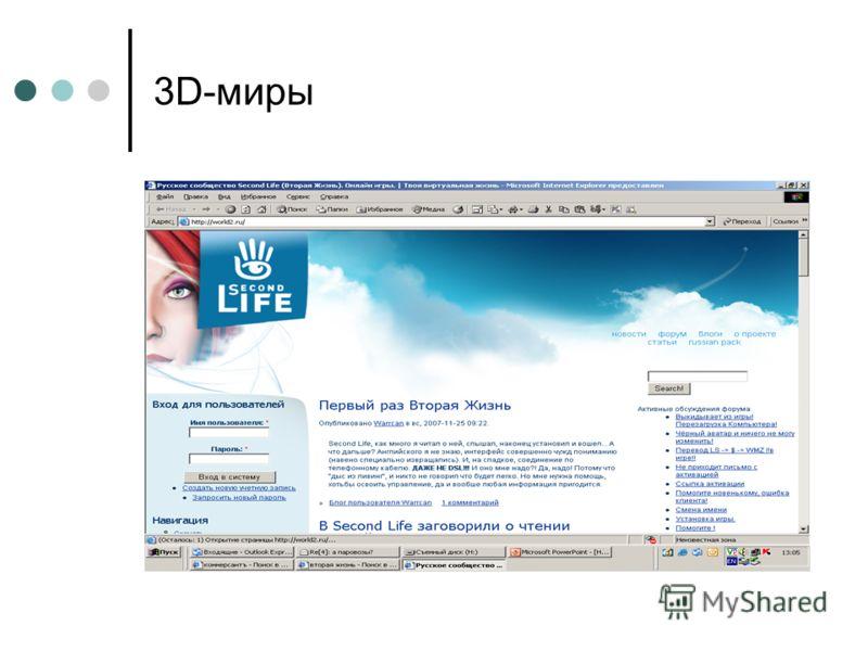 3D-миры