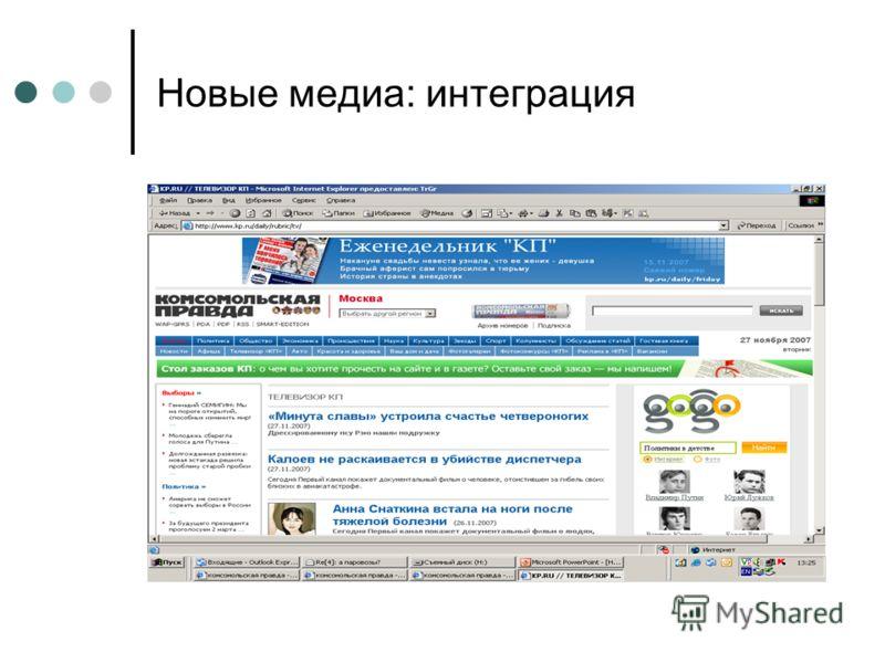 Новые медиа: интеграция