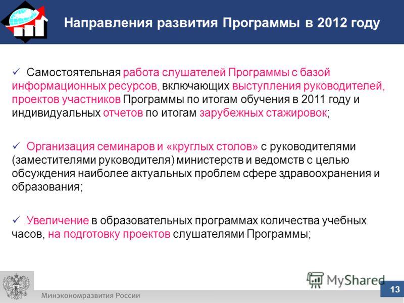Направления развития Программы в 2012 году 13 Самостоятельная работа слушателей Программы с базой информационных ресурсов, включающих выступления руководителей, проектов участников Программы по итогам обучения в 2011 году и индивидуальных отчетов по