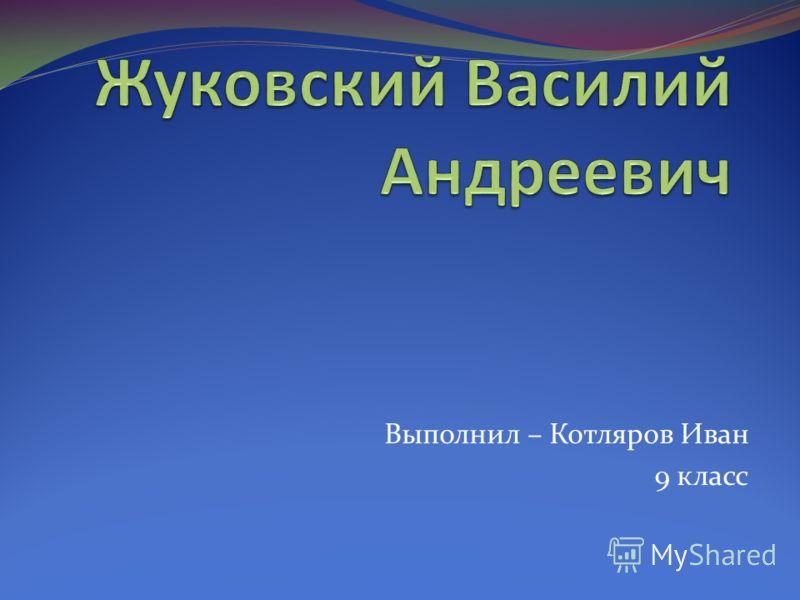 Выполнил – Котляров Иван 9 класс