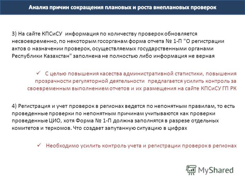 3) На сайте КПСиСУ информация по количеству проверок обновляется несвоевременно, по некоторым госорганам форма отчета 1-П