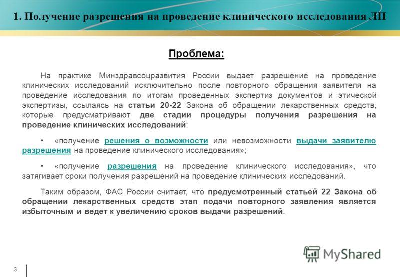 3 На практике Минздравсоцразвития России выдает разрешение на проведение клинических исследований исключительно после повторного обращения заявителя на проведение исследования по итогам проведенных экспертиз документов и этической экспертизы, ссылаяс