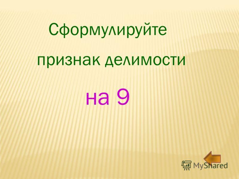 Сформулируйте признак делимости на 9