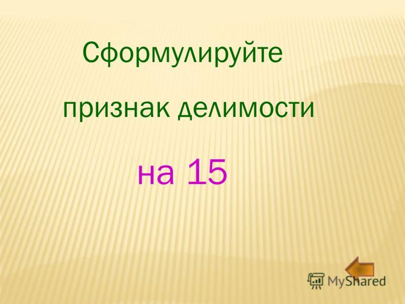Сформулируйте признак делимости на 15