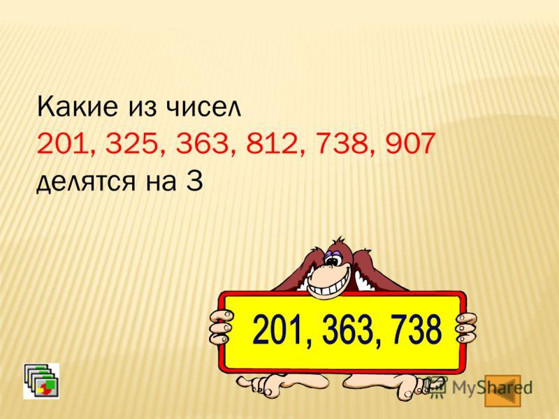 Какие из чисел 201, 325, 363, 812, 738, 907 делятся на 3