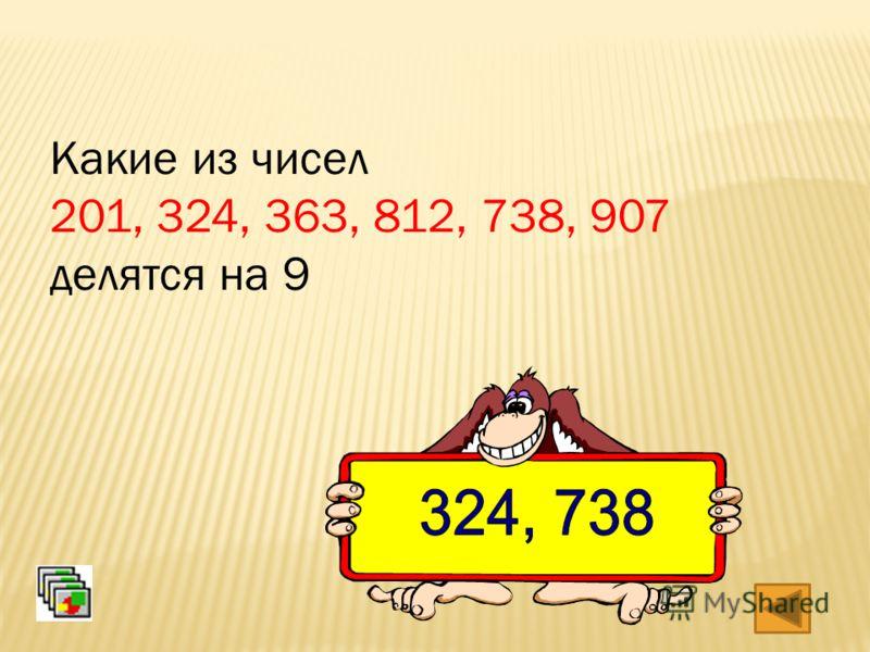 Какие из чисел 201, 324, 363, 812, 738, 907 делятся на 9