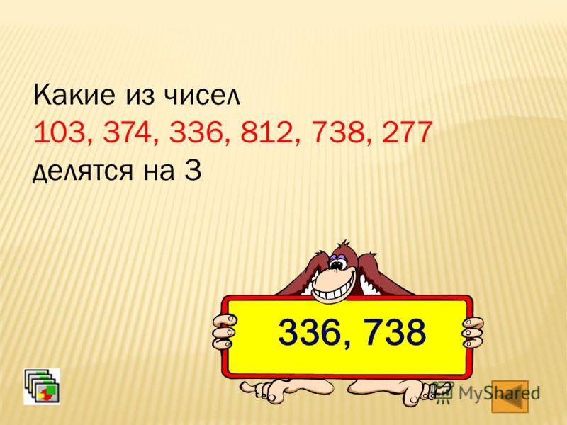 Какие из чисел 103, 374, 336, 812, 738, 277 делятся на 3