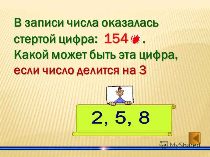В записи числа оказалась стертой цифра: 154. Какой может быть эта цифра, если число делится на 3