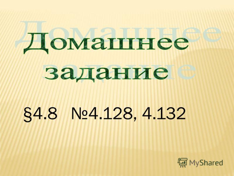 §4.8 4.128, 4.132