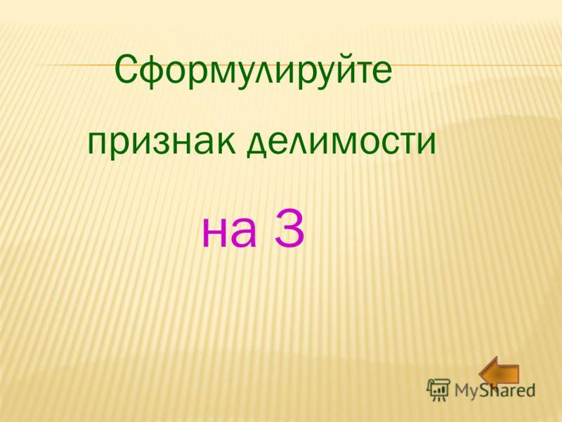 Сформулируйте признак делимости на 3