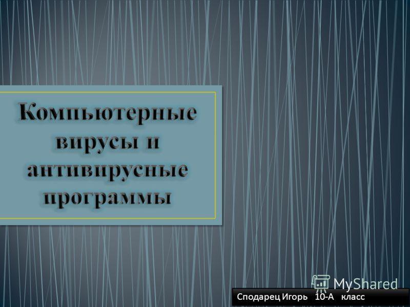 Сподарец Игорь 10- А класс