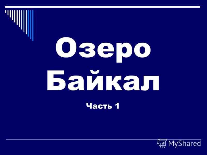 Озеро Байкал Часть 1