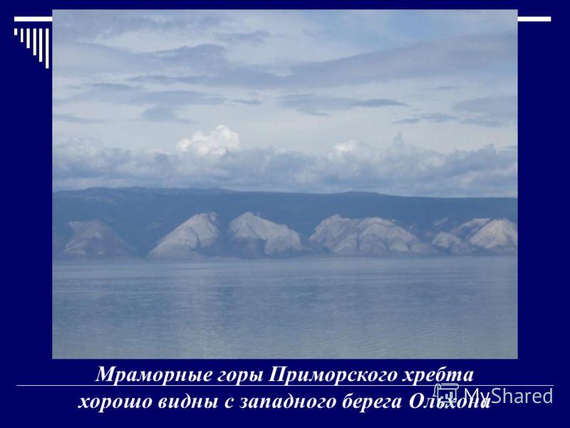 Мраморные горы Приморского хребта хорошо видны с западного берега Ольхона