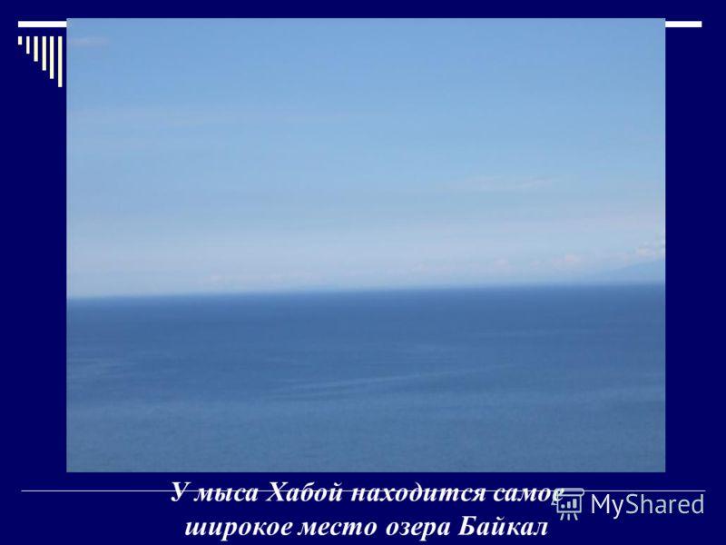 У мыса Хабой находится самое широкое место озера Байкал