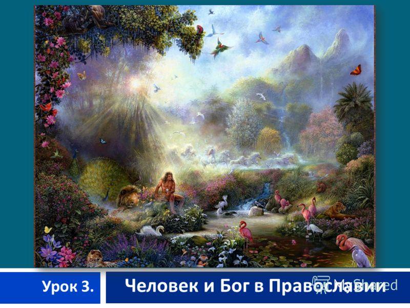Человек и Бог в Православии Урок 3.