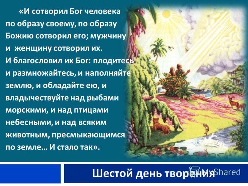 « И сотворил Бог человека по образу своему, по образу Божию сотворил его ; мужчину и женщину сотворил их. И благословил их Бог : плодитесь и размножайтесь, и наполняйте землю, и обладайте ею, и владычествуйте над рыбами морскими, и над птицами небесн