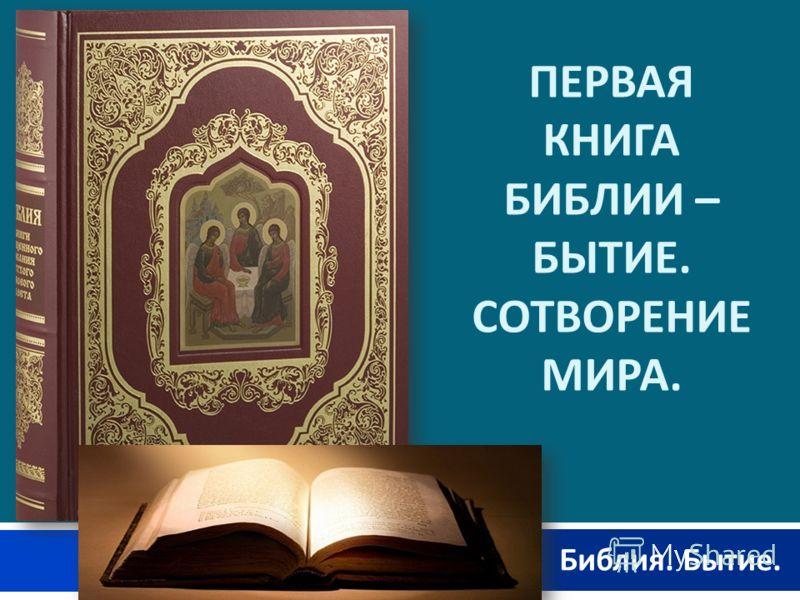 ПЕРВАЯ КНИГА БИБЛИИ – БЫТИЕ. СОТВОРЕНИЕ МИРА. Библия. Бытие.