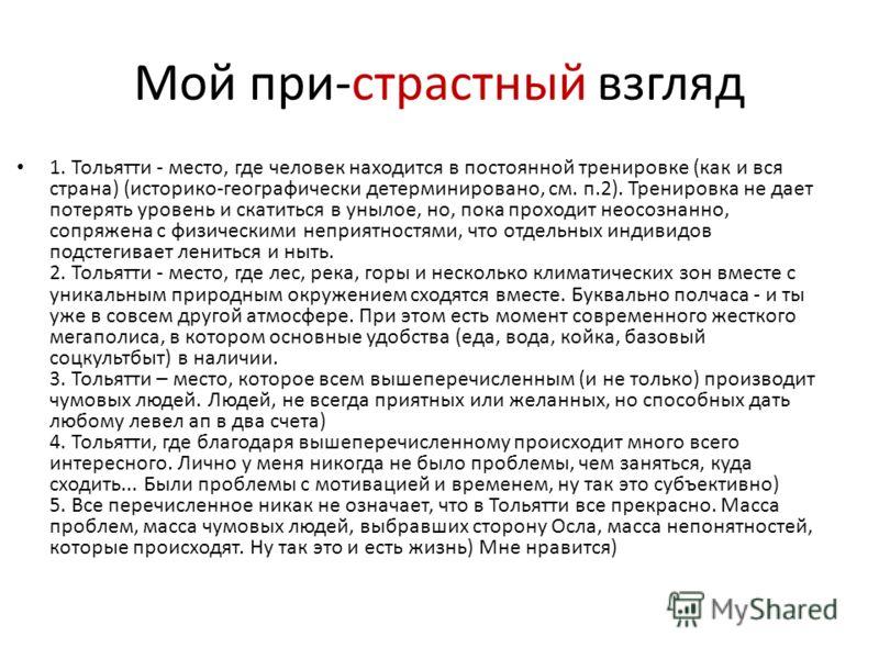 Мой при-страстный взгляд 1. Тольятти - место, где человек находится в постоянной тренировке (как и вся страна) (историко-географически детерминировано, см. п.2). Тренировка не дает потерять уровень и скатиться в унылое, но, пока проходит неосознанно,