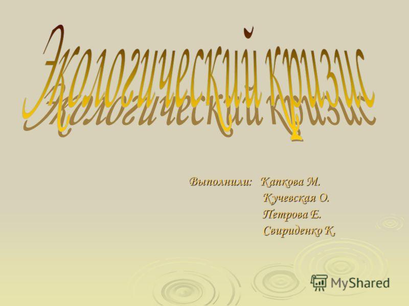 Выполнили: Капкова М. Кучевская О. Кучевская О. Петрова Е. Петрова Е. Свириденко К. Свириденко К.