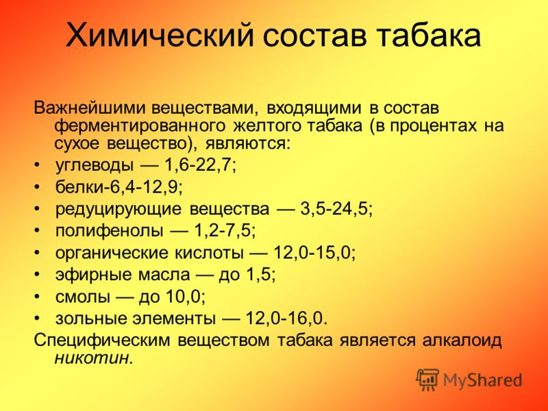 Химический состав табака Важнейшими веществами, входящими в состав ферментированного желтого табака (в процентах на сухое вещество), являются: углеводы 1,6-22,7; белки-6,4-12,9; редуцирующие вещества 3,5-24,5; полифенолы 1,2-7,5; органические кислоты