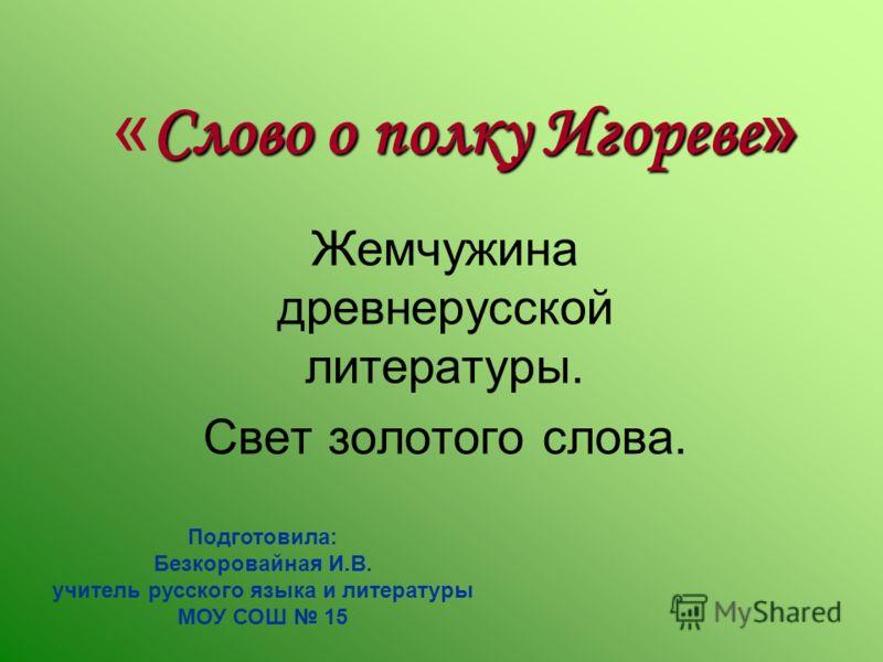 Слово О Полку Игореве Презентация