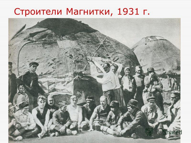 Строители Магнитки, 1931 г.