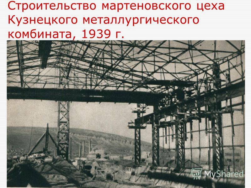 Строительство мартеновского цеха Кузнецкого металлургического комбината, 1939 г.