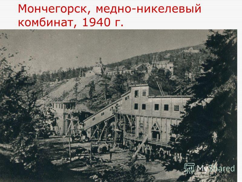Мончегорск, медно-никелевый комбинат, 1940 г.