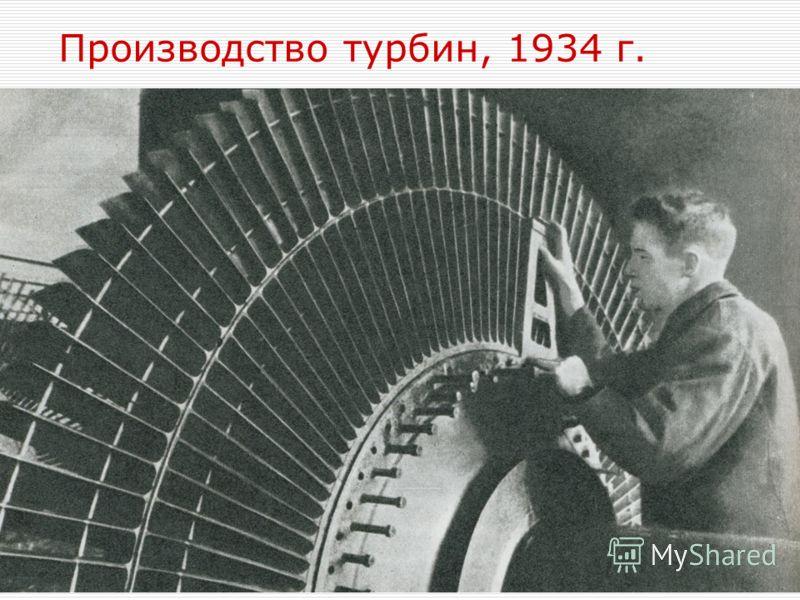 Производство турбин, 1934 г.