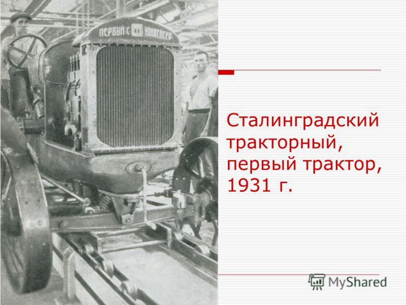Сталинградский тракторный, первый трактор, 1931 г.