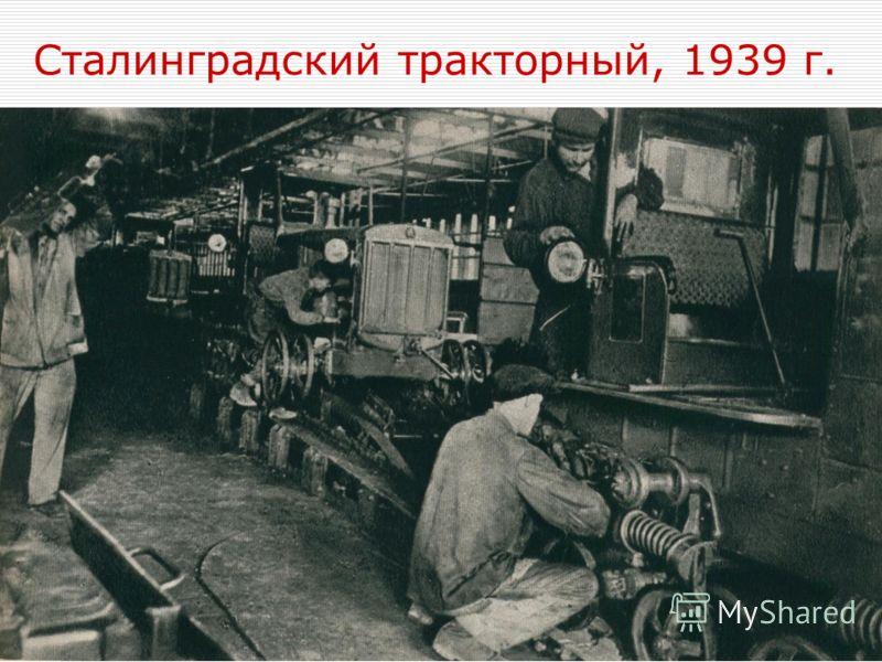 Сталинградский тракторный, 1939 г.