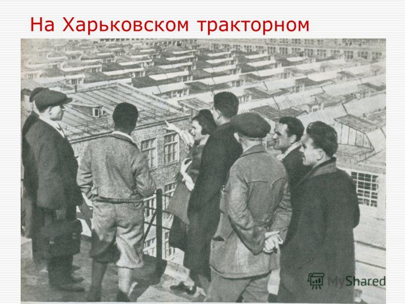 На Харьковском тракторном