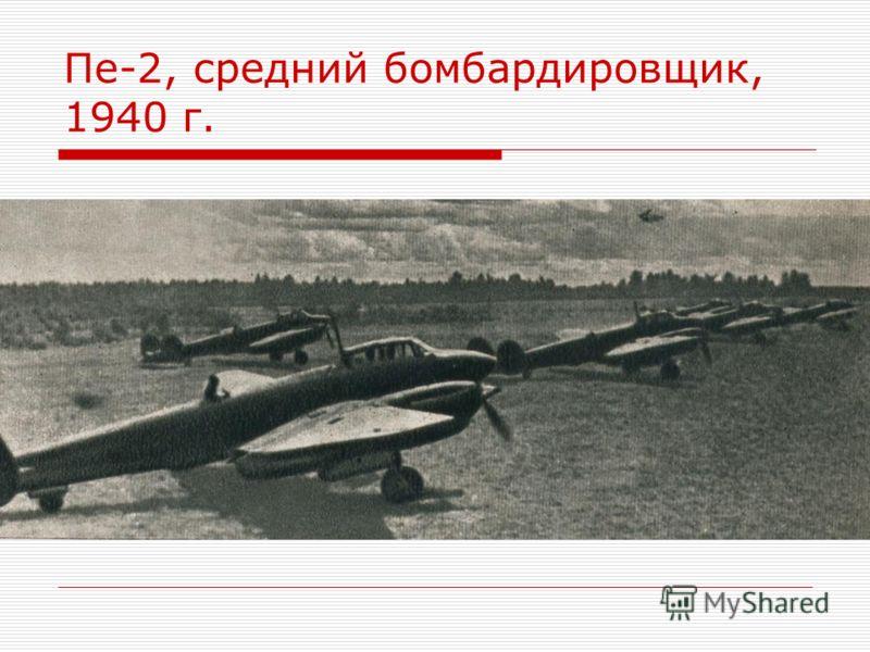 Пе-2, средний бомбардировщик, 1940 г.