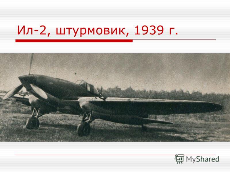 Ил-2, штурмовик, 1939 г.
