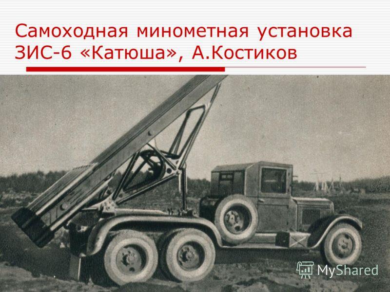 Самоходная минометная установка ЗИС-6 «Катюша», А.Костиков