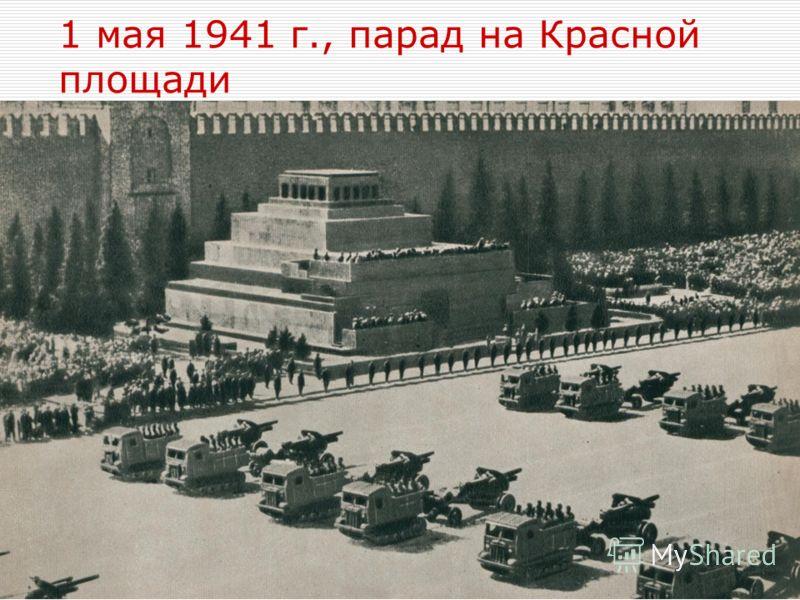 1 мая 1941 г., парад на Красной площади