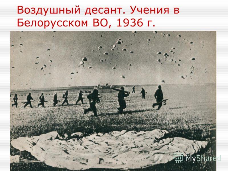Воздушный десант. Учения в Белорусском ВО, 1936 г.