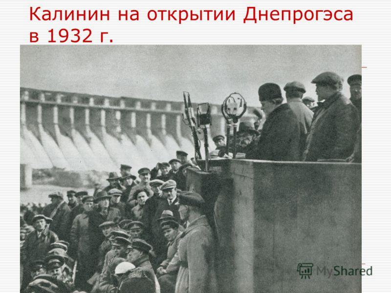 Калинин на открытии Днепрогэса в 1932 г.