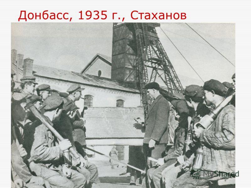 Донбасс, 1935 г., Стаханов