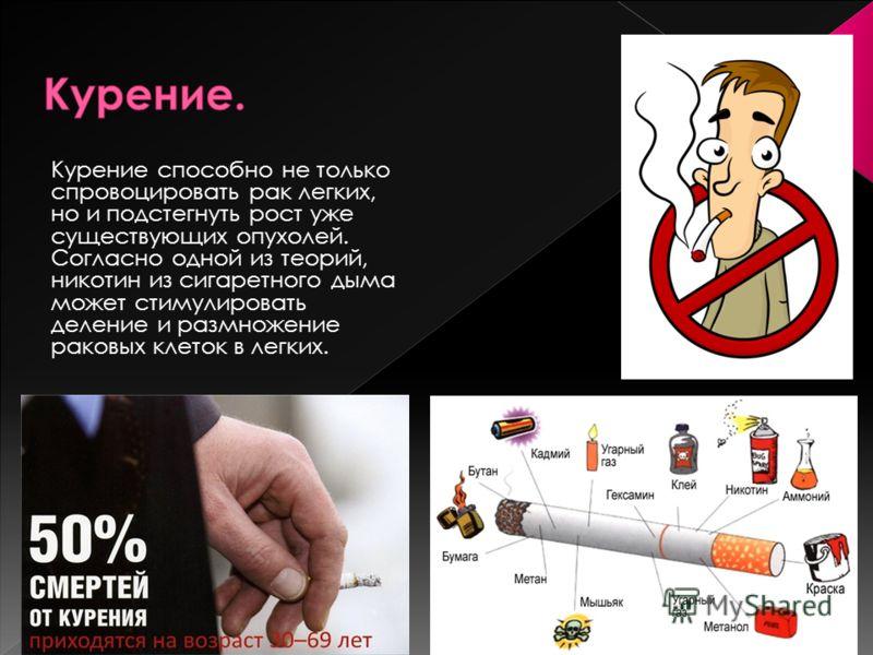 Курение способно не только спровоцировать рак легких, но и подстегнуть рост уже существующих опухолей. Согласно одной из теорий, никотин из сигаретного дыма может стимулировать деление и размножение раковых клеток в легких.