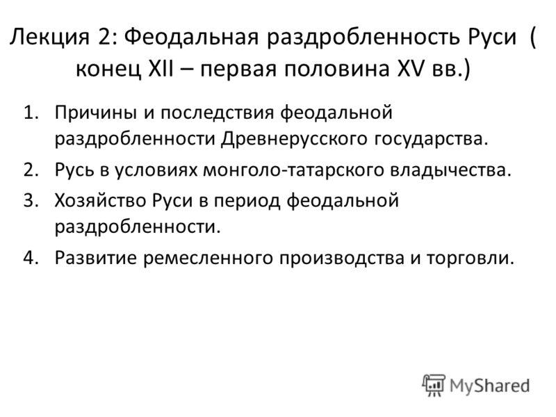 vechera-prezentatsiya-urok-feodalnaya-razdroblennost-na-rusi-6-klass