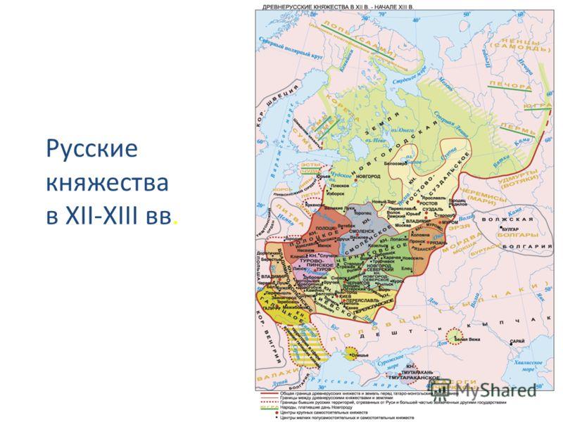Русские княжества в XII-XIII вв.