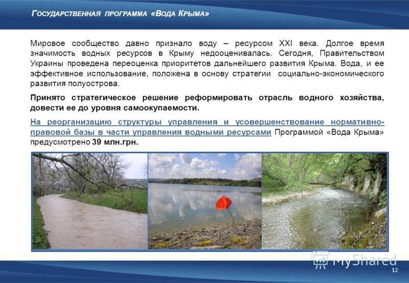 Мировое сообщество давно признало воду – ресурсом XXІ века. Долгое время значимость водных ресурсов в Крыму недооценивалась. Сегодня, Правительством Украины проведена переоценка приоритетов дальнейшего развития Крыма. Вода, и ее эффективное использов