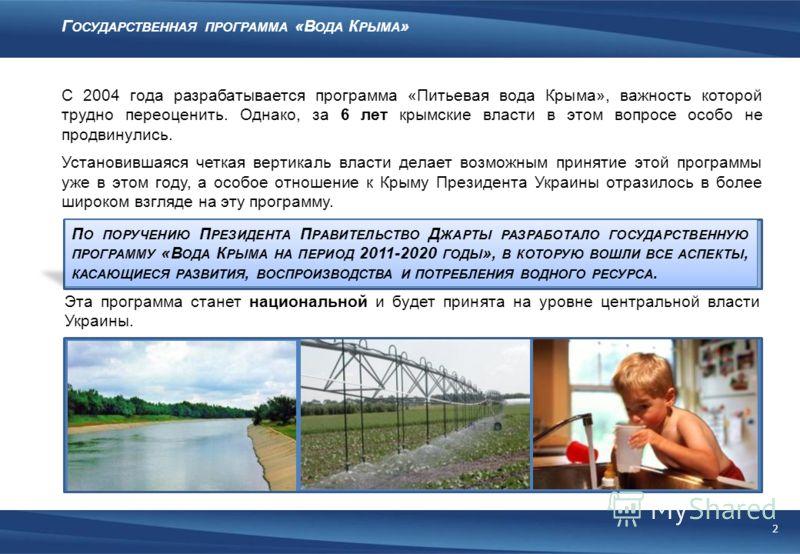 Г ОСУДАРСТВЕННАЯ ПРОГРАММА «В ОДА К РЫМА » С 2004 года разрабатывается программа «Питьевая вода Крыма», важность которой трудно переоценить. Однако, за 6 лет крымские власти в этом вопросе особо не продвинулись. Установившаяся четкая вертикаль власти