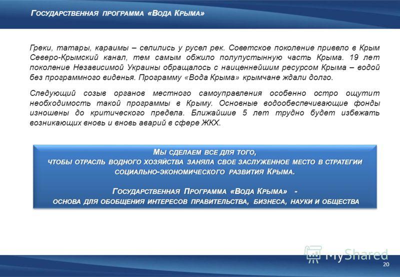 Греки, татары, караимы – селились у русел рек. Советское поколение привело в Крым Северо-Крымский канал, тем самым обжило полупустынную часть Крыма. 19 лет поколение Независимой Украины обращалось с наиценнейшим ресурсом Крыма – водой без программног